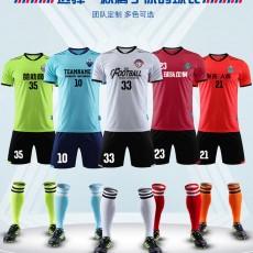 【足球服定做】9109#足球服套装男定制比赛训练运动队服