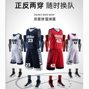 篮球服定做.双面】8337#网眼双面穿,正反两都可以穿,随时换队,同队对抗训练服