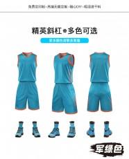 【篮球服定做】8341# 精英斜杠款,篮球服套装定制比赛队服训练服运动潮背心印字号球衣球服